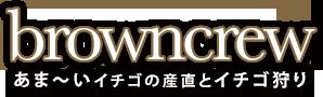 浜松いちご狩り・イチゴ産直のbrowncrew
